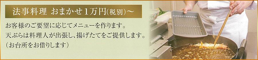 法事料理 おまかせ1万円~