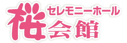 セレモニーホール交野桜会館