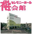 セレモニーホール桜会館